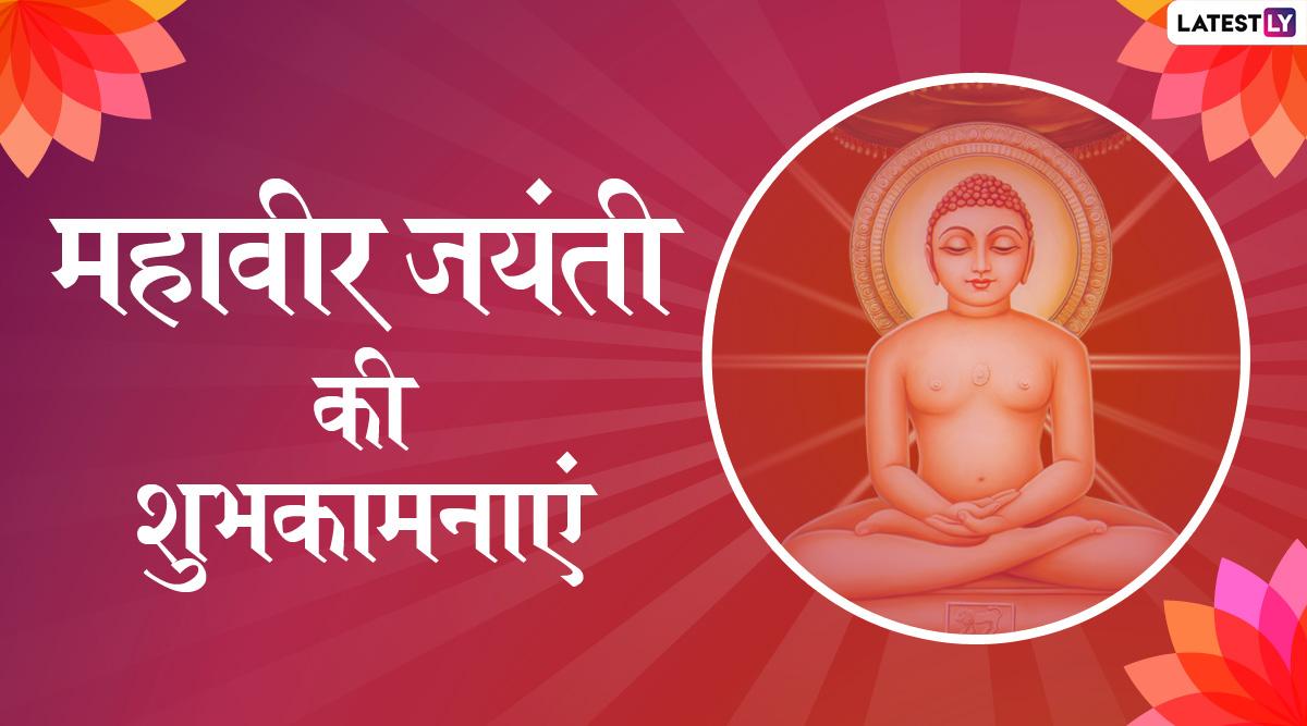 Mahavir Jayanti 2020 Wishes In Hindi: महावीर जयंती पर दोस्तों-रिश्तेदारों को भेजें ये हिंदी WhatsApp Sticker, Facebook Messages, GIF Images, Greetings, Wallpapers, SMS और दें शुभकामनाएं