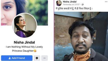 पाकिस्तानी अभिनेत्री निशा जिंदल बनकर  इंजीनियरिंग का छात्र चलाता था फर्जी फेसबुक अकाउंट, रायपुर पुलिस ने किया गिरफ्तार