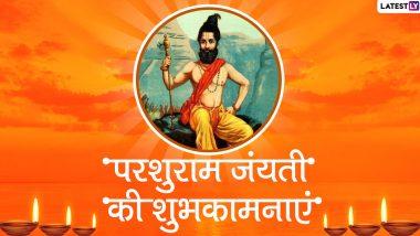 Parshuram Jayanti 2020 Wishes: परशुराम जयंती के शुभ अवसर पर इन हिंदी WhatsApp Stickers, Facebook Messages, GIF Greetings, Wallpapers, Quotes, Photo SMS के जरिए दें प्रियजनों को शुभकामनाएं