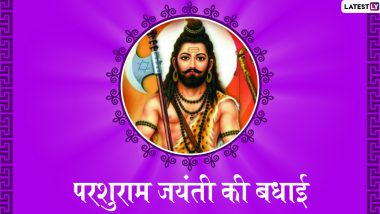 Happy Parshuram Jayanti 2020 Greetings: इन मनमोहक हिंदी WhatsApp Status, Facebook Messages, GIF Wishes, HD Wallpapers, Images के जरिए प्रियजनों को दें परशुराम जयंती की बधाई