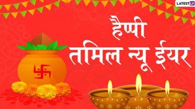 Happy Puthandu 2020 Wishes: तमिल न्यू ईयर पर इन हिंदी WhatsApp Status, Facebook Messages, GIF Images, Quotes, SMS और वॉलपेपर्स के जरिए दें प्रियजनों को पुथांडु की शुभकामनाएं