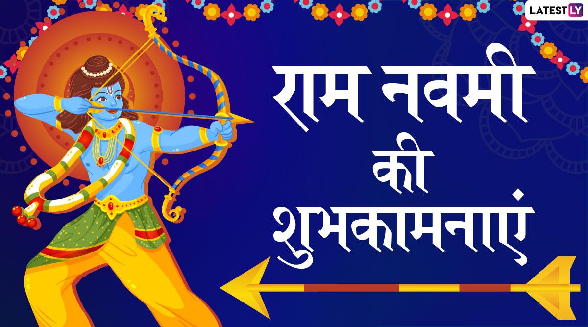 Ram Navami 2020 Wishes: राम नवमी पर इन भक्तिमय हिंदी WhatsApp Status, Facebook Messages, GIF Greetings, Images, SMS और वॉलपेपर्स के जरिए दें प्रियजनों को शुभकामनाएं