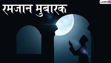 Ramadan Mubarak 2020 Wishes: अल्लाह की इबादत का पाक महीना है रमजान, इन हिंदी WhatsApp Stickers, Facebook Message, GIF Greetings, Photo SMS और Wallpapers के जरिए दें मुबारकबाद