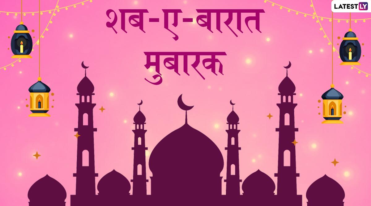 Shab-e-Barat 2020 Wishes & Images: शब-ए-बारात के पाक मौके पर प्रियजनों को भेजें ये प्यारे हिंदी WhatsApp Status, GIF Images, Facebook Greetings, HD Wallpapers और दें मुबारकबाद