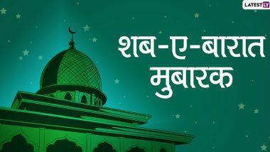 Shab-e-Barat 2020 Wishes in Hindi: इन शानदार WhatsApp Stickers, Facebook Messages, GIF Greetings, Photo SMS, Wallpapers, Shayaris के जरिए दें अपने दोस्तों और रिश्तेदारों को शब-ए-बारात की मुबारकबाद