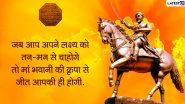 Chhatrapati Shivaji Maharaj Punyatithi 2020: छत्रपति शिवाजी महाराज की 340वीं पुण्यतिथि, जानें इस वीर मराठा शासक के महान प्रेरणादायी विचार