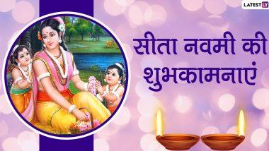 Happy Sita Navami 2020 Messages: सीता नवमी की सगे-संबंधियों को दें शुभकामनाएं, भेजें ये हिंदी Facebook Greetings, WhatsApp Status, GIF Wishes, Photo SMS, Wallpapers और कोट्स