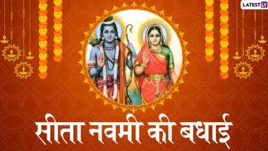 Sita Navami 2020 Wishes & Images: सीता नवमी पर प्रियजनों को इन मनमोहक हिंदी WhatsApp Stickers, GIF Greetings, HD Photos, Facebook Messages, Wallpapers के जरिए दें बधाई