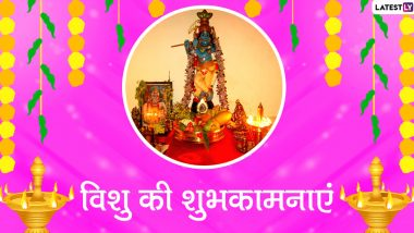 Happy Vishu 2020 Wishes: विशु के शुभ अवसर पर सगे-संबंधियों को भेजें ये हिंदी WhatsApp Stickers, Facebook Messages, GIF Greetings, Images, Wallpapers, SMS और दें शुभकामनाएं