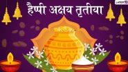 Akshaya Tritiya 2021: कई शुभ योगों में मनाई जाएगी अक्षय तृतीया, जीवन में होगा सुख-समृद्धि का आगमन
