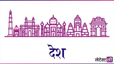 देश की खबरें | 21 नवंबर : स्वतंत्र भारत का पहला डाक टिकट 'जय हिंद' जारी