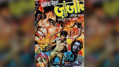 'जंजीर' फिल्म को पूरे हुए 47 साल, अमिताभ बच्चन ने किया ट्वीट