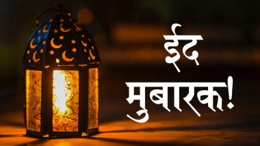 Eid Mubarak 2020: ईद के इस खास मौके पर अपने दोस्तों और रिश्तेदारों को भेजें ये प्यारे हिंदी WhatsApp Stickers, Facebook Greetings, Quotes, SMS और एचडी वॉलपेपर्स
