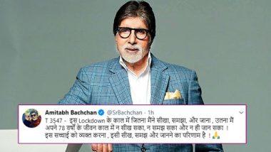 अमिताभ बच्चन ने लॉकडाउन को लेकर किया ट्वीट, कहा- 78 साल में जो नहीं सीख सका वो...