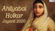 Ahilyabai Holkar Jayanti 2020 Wishes & Images: अहिल्याबाई होल्कर जयंती पर प्रियजनों को भेजें ये प्यारे WhatsApp Stickers, GIF Greetings, Photo SMS, Wallpapers, Quotes और करें इंदौर की इस बहादुर रानी को याद