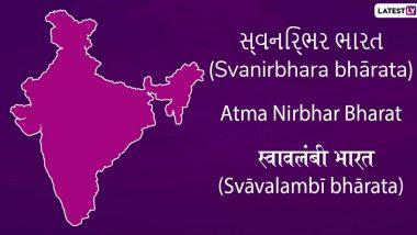 'Atma Nirbhar Bharat' in Different Languages: अलग-अलग 10 भारतीय भाषाओं में ऐसे कहें आत्म निर्भर भारत, देखें लिस्ट