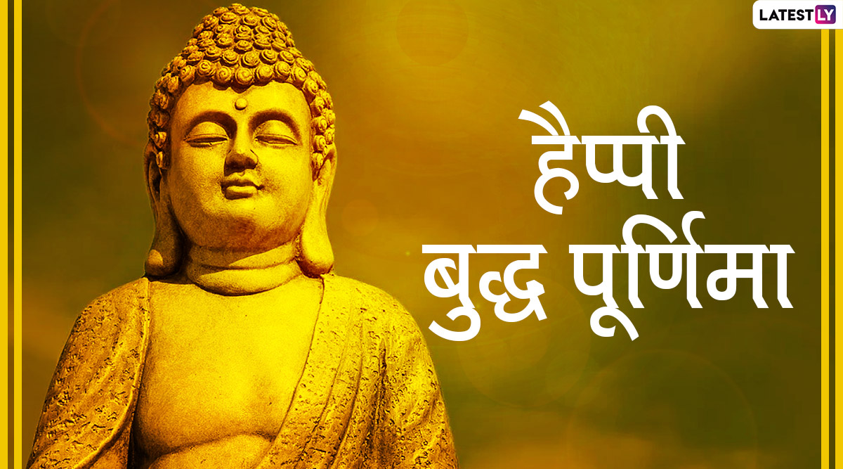 Happy Buddha Purnima 2020 Messages Greetings To Friends And Relatives Of Buddha Purnima Send These Lovely Hindi Gif Images Facebook Greetings Whatsapp Status Sms Quotes And Wallpapers Celebsyou