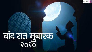 Chand Raat Mubarak 2020 Wishes in Hindi: ईद का जश्न मनाने से पहले दोस्तों-रिश्तेदारों से कहें चांद रात मुबारक, भेजें ये WhatsApp Status, Facebook Greetings, GIF Images, HD Wallpapers और कोट्स