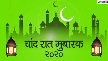 Eid-ul-Fitr 2020 Mubarak: बेहद अहम् है चांद रात, अल्लाह हर दुआ करते है कबूल, ऐसे करें इबादत