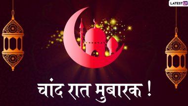 Chand Raat Mubarak 2020 Messages: ईद के चांद का हो जाए दीदार तो इन शानदार हिंदी WhatsApp Stickers, Facebook Greetings, GIF Wishes, Images, Shayari, Wallpapers के जरिए दें अपनों को मुबारकबाद