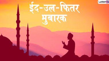 Eid-ul-Fitr 2020 Mubarak Wishes & Photos in Hindi: ईद-उल-फितर पर भेजें ये प्यारे हिंदी WhatsApp Status, GIF Greetings, HD Images, Facebook Messages और वॉलपेपर्स