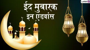 Eid Mubarak 2020 In Advance Wishes & Images: संगे-संबंधियों से कहें ईद मुबारक इन एडवांस, भेजें से आकर्षक हिंदी WhatsApp Stickers, Photos, Facebook Greetings, GIFs, Quotes और वॉलपेपर्स