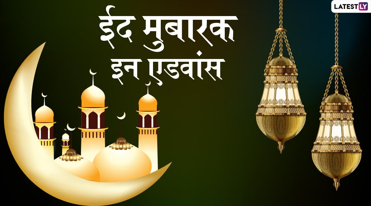 Eid-ul-Fitr 2021: ईद के दिन अपनों को ये शानदार मैसेज भेजकर कहें ईद मुबारक