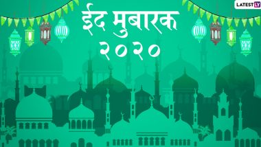 Eid Mubarak 2020 Hindi Wishes & HD Images: ईद-अल-फितर के खास मौके पर सगे-संबंधियों को इन आकर्षक WhatsApp Stickers, Facebook Greetings, GIFs, Photo SMS, Wallpapers के जरिए दें मुबारकबाद