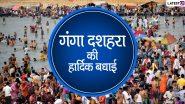Happy Ganga Dussehra 2020 Wishes: गंगा दशहरा की अपने सगे-संबंधियों को दें बधाई, भेजें ये मनमोहक हिंदी WhatsApp Status, GIF Messages, HD Images, Wallpapers और Photo SMS