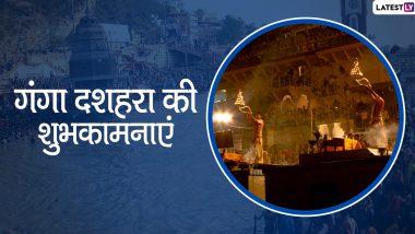 Ganga Dussehra 2020 Messages: गंगा दशहरा के शुभ अवसर पर अपने प्रियजनों को भेजें ये हिंदी WhatsApp Stickers, Facebook Greetings, GIF Images, SMS, Wallpapers, Quotes और दें शुभकामनाएं