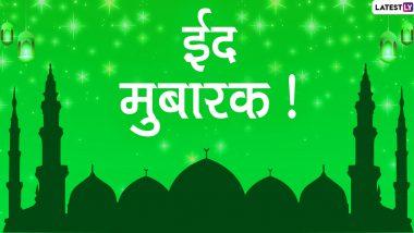 Eid 2020 Mubarak Messages: दोस्तों-रिश्तेदारों से कहें ईद मुबारक! भेजें ये प्यारे हिंदी WhatsApp Status, GIF Wishes, Facebook Greetings, HD Images, SMS, Quotes, Shayaris और Wallpapers