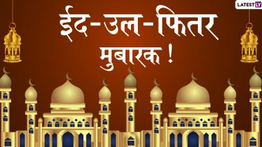 Eid 2020 Mubarak Wishes: सगे-संबंधियों को भेजें ये लेटस्ट हिंदी WhatsApp Stickers, GIF Images, Facebook Greetings, Messages, SMS, Wallpapers, Quotes, Shayaris और कहें ईद-उल-फितर मुबारक