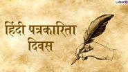 Hindi Patrakarita Diwas 2020: हिंदी पत्रकारिता दिवस आज, 30 मई के दिन ही शुरु हुआ था हिंदी का पहला समाचार पत्र, जानें इसका इतिहास और महत्व