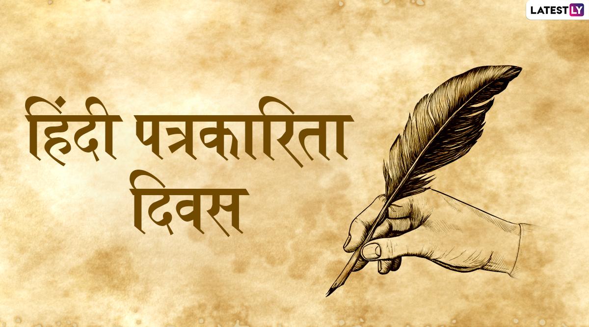 Hindi Journalism Day 2020: हिंदी पत्रकारिता दिवस आज, 30 मई के दिन ही शुरु हुआ था हिंदी का पहला समाचार पत्र, जानें इसका इतिहास और महत्व