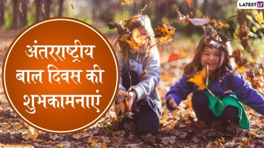 International Children's Day 2020 Wishes: अंतरराष्ट्रीय बाल दिवस पर इन प्यारे हिंदी WhatsApp Status, Facebook Messages, GIF Greetings, Photo SMS, Wallpapers के जरिए दें शुभकामनाएं