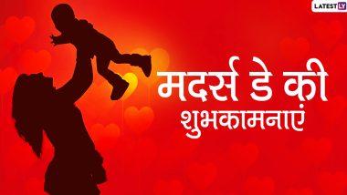 Happy Mother's Day 2020 Wishes: मातृ दिवस पर इन हिंदी Facebook Messages, WhatsApp Stickers, GIF Greetings, Images, SMS, Wallpapers, Quotes के जरिए दें अपनी प्यारी मां को मदर्स डे की शुभकामनाएं