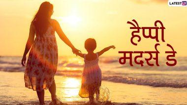 Happy Mother's Day 2020 Messages: मातृ दिवस पर अपनी मां को दिलाएं खास होने का एहसास, इन हिंदी WhatsApp Status, Facebook Greetings, GIF Images, SMS, Quotes, Wallpapers के जरिए दें बधाई