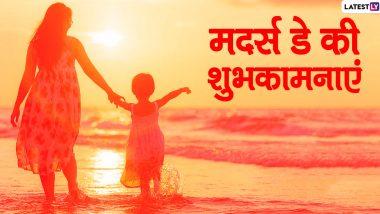 Happy Mother's Day 2020 Wishes & Images: अपनी प्यारी मां को भेजें ये आकर्षक हिंदी WhatsApp Stickers, HD Photos, GIF Greetings, Facebook Messages, HD Wallpapers और कहें हैप्पी मदर्स डे