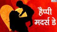 Happy Mother's Day 2021 Wishes: मदर्स डे पर इन हिंदी Facebook Messages, WhatsApp Stickers के जरिए दें अपनी प्यारी मां को मातृत्व दिवस की शुभकामनाएं