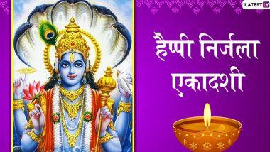 Nirjala Ekadashi 2020 Wishes & HD Photos: निर्जला एकदाशी की अपनों को दें बधाई, इस शुभ अवसर पर भेजें ये खूबसूरत हिंदी GIF Greetings, WhatsApp Status, Images, Wallpapers और Facebook Messages