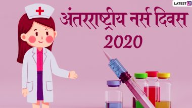 Happy Nurses Day 2020 Wishes & Images: अंतरराष्ट्रीय नर्स दिवस पर इन हिंदी WhatsApp Stickers, Facebook Messages, GIF Greetings, HD Photos और Wallpapers के जरिए दें शुभकामनाएं