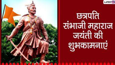 Sambhaji Maharaj Jayanti 2020: 'साहस' और 'शौर्य' में शिवाजी महाराज से कम नहीं थे संभाजी! जानें विश्व के प्रथम बाल साहित्यकार की वीरगाथा