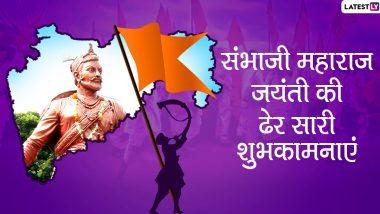 Sambhaji Jayanti 2020 Wishes & Images: संभाजी महाराज जयंती पर प्रियजनों को भेजें ये हिंदी WhatsApp Stickers, Facebook Messages, GIF Greetings, HD Photos, Wallpapers और दें शुभकामनाएं