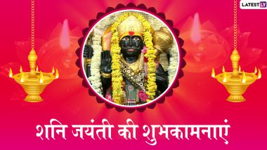 Shani Jayanti 2020 Wishes: शनि जंयती पर इन भक्तियमय हिंदी WhatsApp Stickers, Facebook Messages, GIF Greetings, Quotes, HD Wallpapers और Photo SMS के जरिए अपनों को दें शुभकामनाएं