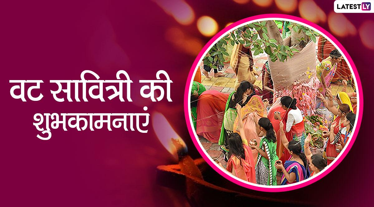 Happy Vat Savitri 2020 Messages: वट सावित्री व्रत के शुभ अवसर पर इन शानदार हिंदी WhatsApp Status, Facebook Greetings, Images, SMS, Wallpapers और Quotes के जरिए दें अपनों को शुभकामनाएं