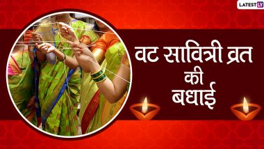Vat Savitri Puja 2021: Earn the virtue of environment with Vat Savitri Puja!  Know the medicinal properties of the roots, stem and leaves of the banyan tree!