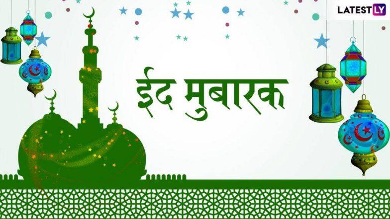Eid Mubarak 2020 Messages: अपनों के साथ बांटे ईद की खुशियां, इन प्यारे हिंदी WhatsApp Stickers, Facebook Greetings, GIF Images, Shayari, Quotes, SMS के जरिए दें ईद-उल-फितर की बधाई