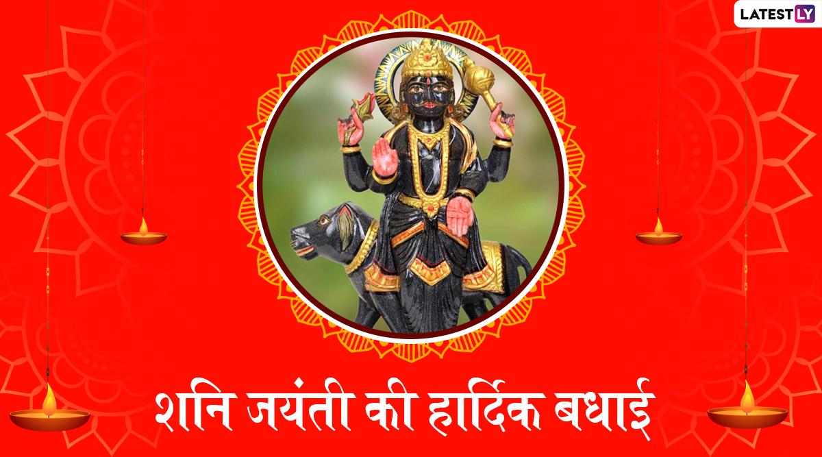 Happy Shani Jayanti 2020 Messages: शनि जयंती की प्रियजनों को दें बधाई, भेजें ये शानदार हिंदी Wishes, Quotes, Facebook Greetings, Images, GIF, WhatsApp Status और वॉलपेपर्स