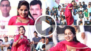 Video: सपना चौधरी के बाद हरयाणवी डांसर सुनीता बेबी की मची धूम, हॉट डांसिंग स्टाइल से लूट रही हैं महफिल