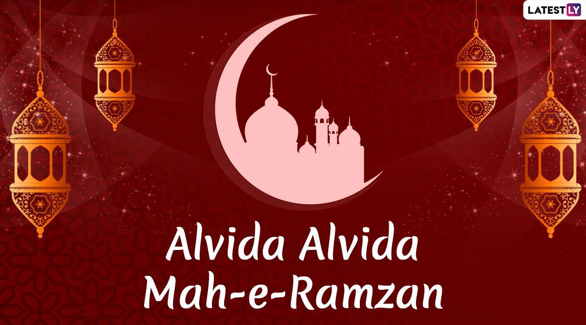 Alvida Jumma Message 2020: जुमा-तुल-विदा के मौके पर अपने दोस्तों और परिजनों को WhatsApp Status, Facebook Greetings, SMS, Images, Wallpapers और Quotes के जरिए दें अलविदा रमजान की शुभकामनाएं